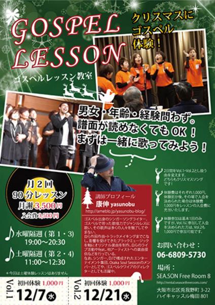 ゴスペルレッスン教室【2016/12/7(水)・12/21(水)】
