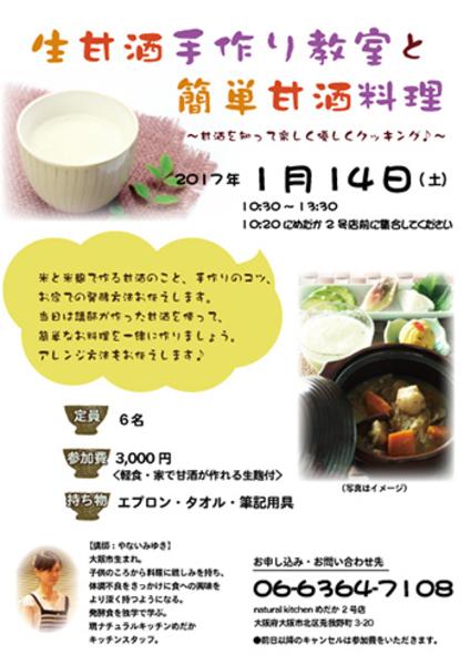 生甘酒手作り教室と簡単甘酒料理【開催日:2017年1月14日】