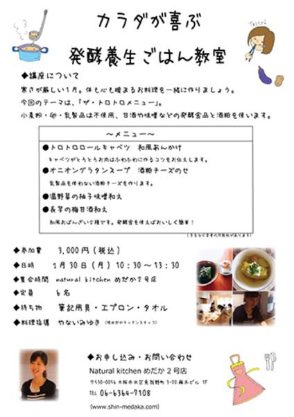 カラダが喜ぶ発酵養生ごはん教室【開催日:2017年1月30日】