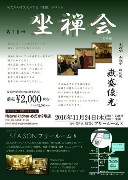 座禅会(初級編)【開催日:2016年11月24日】