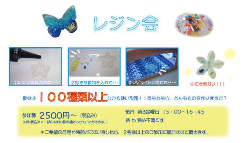 レジン会【開催日:3月18日(金)と4月15日(金)】