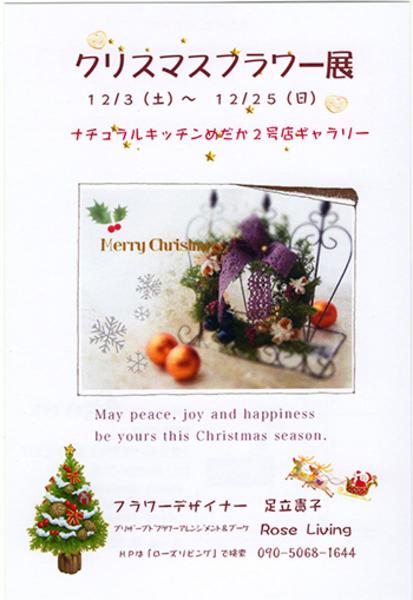 クリスマスプリザードフラワー展【期間:2016/12/3〜12/31】