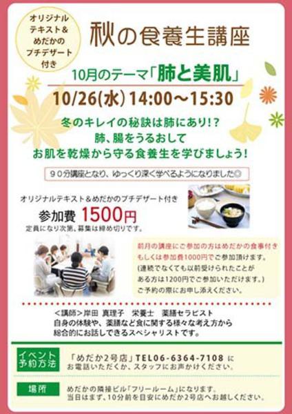 2016/10/26(水)【秋の食養生講座】