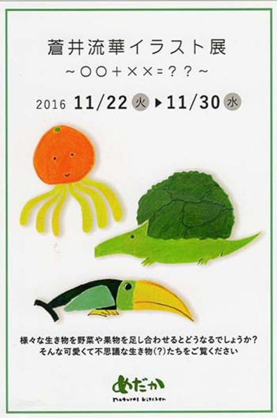 蒼井流華イラスト展〜○○+××=??〜【期間:2016/11/22~11/30】