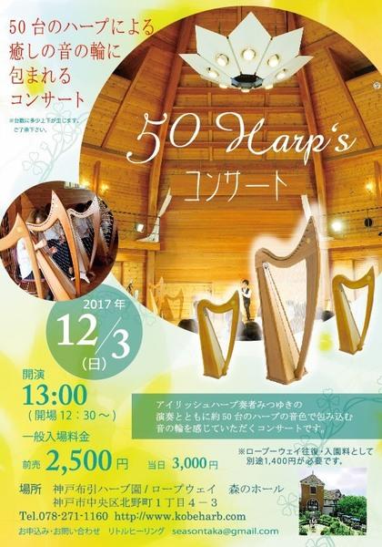 布引ハーブ園ハープコンサート/12月3日(日)