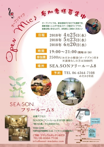 4月25日(水) オープンマイク vol.16