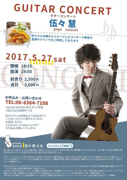 伍々慧ギターコンサート