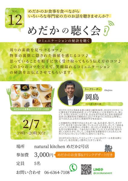 めだかの聴く会vol.12