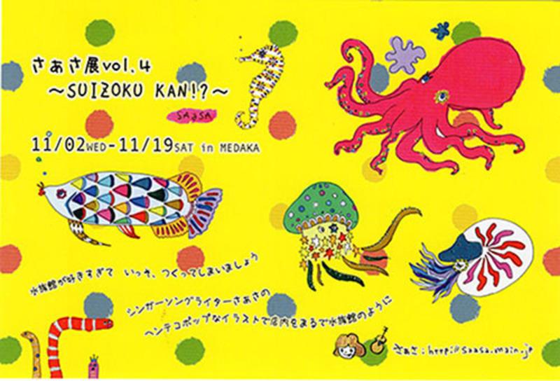 さぁさ展 vol.4 〜SUIZOKU KAN!?〜